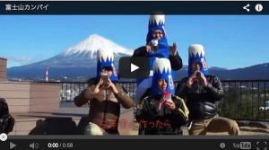 富士山乾杯