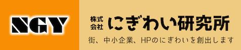 にぎわい研究所 (NGY)